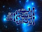 Beautiful Bismillah Wide Background - Muslim Blog muslimblog.co.in
