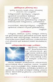 powerful thanksgiving prayers daily prayers malayalam അന ദ ന പ ര ർത ഥനകൾ