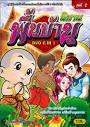 ชุดที่ 2 - DVD การ์ตูนรวมชุด 6 เรื่องนิทานพื้นบ้านไทย สำหรับเด็ก ...