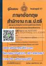 คู่มือสอบ แนวข้อสอบ ก.พ.3 ภาษาอังกฤษ 200 ข้อ พร้อมเฉลยแปลไทย ...