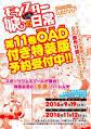 「[オカヤド] モンスター娘のいる日常 第01-12巻」の画像検索結果