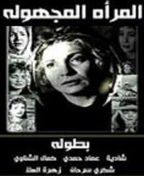 Al-Mraa