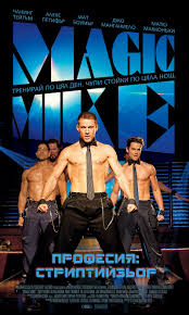 Magic Mike ()