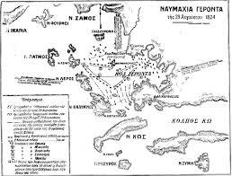 Battle of Gerontas