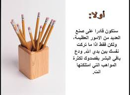 هيا معى لتكونى مثل قلم رصاص Images?q=tbn:ANd9GcSq9yXIsI6UeO_lrrEZaovrcKQG-nf8v-QcQnmcSVbjb2d5MGkNXg