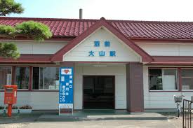 Uzen-Ōyama Station
