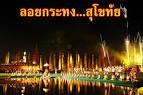 ท่องเที่ยว Travel สถานที่ท่องเที่ยว แหล่งท่องเที่ยว เที่ยวทั่วไทย