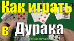 Как играть бесплатно в карточные игры?