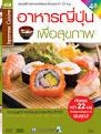 อาหารญี่ปุ่น เพื่อสุขภาพ (หนังสือ + 2 DVD) ราคาพิเศษ 213 บาท ราคา ...