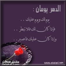 سجل حضورك بتقديم نصيحة أو ذكر حديث أو آية قرآنية أو حكمة Images?q=tbn:ANd9GcSrwY3RdzWiz_998__OyJ8epnGYAEeT9VoASb38SbRt87Mp-bjvAA
