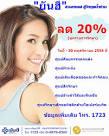 โปรโมชั่น รพ.ยันฮี ลด 20% | promotions.co.th