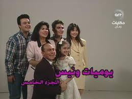 Youmayat Wanees - Season 5 يوميات ونيس - جزء ٥