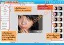วิธีใช้ โปรแกรมแต่งรูปจีน xiuxiu | โปรแกรมแต่งรูปจีน XiuXiu