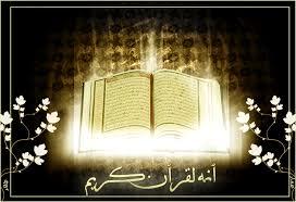 পবিত্র কুরআন এর বাংলা অনুবাদ . ভীষণ দরকারি ………।