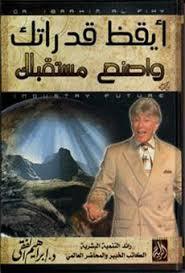 موسوعة كاملة مجمعة لرائد التنميه البشريه العالم للدكتور