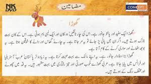 My best friend essay for class   in urdu