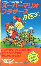 Game Studies   The Foundation of  lt i gt Geemu lt  i gt   A Brief History of     Japanese box art of Super Mario Bros   with its bestseller kouryakubon  strategy guide  and the translated version by Nintendo of America sold via the Fun