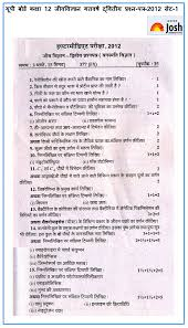 UPSC Mains Optional Political Science Question Papers upto