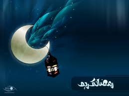 رمضان كريم 2011