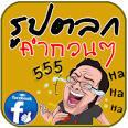 รูปตลก คำคมกวนๆ ภาพตลก มุขตลก - Android Apps on Google Play
