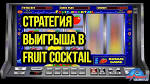 Аппарат Клубнички в казино Вулкан Платинум