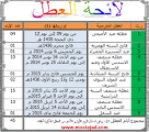اوقات العطل المدرسية بالمغرب 2015 - احلى بنات