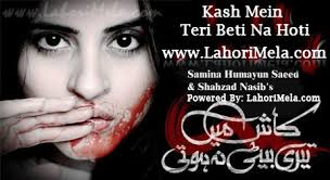 Kaash Mein Teri Beti Na Hoti Episode 178 - 25 oct 2012