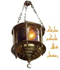 صور التعبير عن اقتراب رمضان  Images?q=tbn:ANd9GcSxudndDt6gDxo5UQpwZlK_Ns_9_BvEtT0xGMvgd68odJplf09N