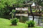 เด็กศิลป์พาชม : เพชรบุรีหน้าฝน พักที่ A & B Resort