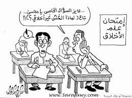 أستاذ وتلميذ في قاعة الامتحان..... شعر Images?q=tbn:ANd9GcSz9T_qx_eNMBGzd_IIg_Ve2V-ZtGu9pmjcXEuNTkfmlwKo2ioc&t=1