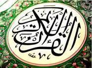منتدى القرآن الكريم والتفسير