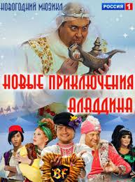 Новые приключения Аладдина смотреть онлайн