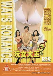 Wai Romance 1994