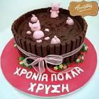 Genethlia.com | Γενέθλια Κύπρος - ARISTON ΖΑΧΑΡΟΠΛΑΣΤΕΙΟ ( TOURTES ...
