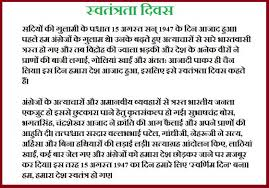 essay on gandhiji  Short essay on indira gandhi in hindi
