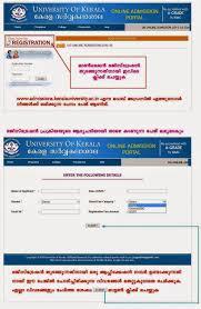 Kerala University UG Admission Help Instructions