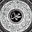 الصلاة على النبي صلى الله عليه وآله وسلم  أحكامها ، فضائلها ، فوائدها