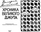 Михайлов валерий - хроника великого джута скачать бесплатно книгу