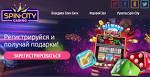 Мобильное казино Спин Сити