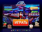 Игровое казино Вулкан Удачи