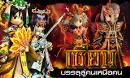 Yulgang-Plus+ Yulgangเถื่อน 11.0 อาชีพฮาริน ความดี 8 ภาษาไทย คลาส ...
