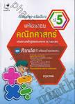 เรียนเก่งง่ายนิดเดียว! ชุด เตรียมสอบ ป.5 วิชาคณิตศาสตร์ | Phanpha ...
