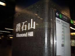 Diamond Hill station