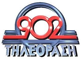 """Στάση εργασίας (λόγω απολύσεων) στον """"902""""..."""