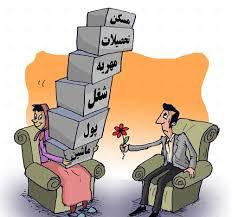 تصویر  دانلود مقاله معایب ومحاسن ازدواج