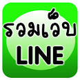 รวมเว็บหาเพื่อน line - Android Apps on Google Play