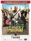 Movie Day] Lost in Thailand แก๊งม่วนป่วนไทยแลยด์   Packky's Blog