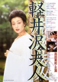 MiwaTakada lady karuizawa|Karuizawa fujin (1982)