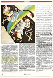 Fakes Russian Avant Garde   Page                                                   Click image for larger version Name     jpg Views     Size