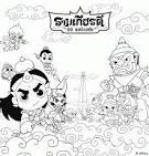 ภาพระบายสีลายเส็นการ์ตูนไทย รามเกียรติ์: สนับสนุนคนไทยให้รักการ ...
